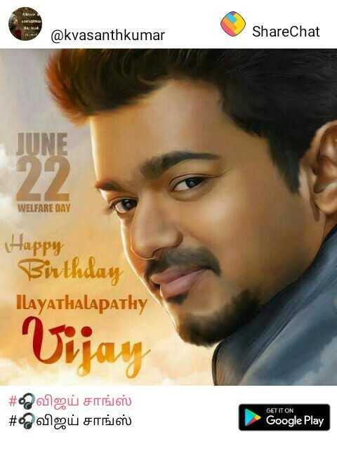 🎂HBD விஜய் - UR @ kvasanthkumar ShareChat WELFARE DAY Happy Birthday Ilayathalapathy Vijay # 01 Embou # விெஜய் சாங்ஸ் GET IT ON Google Play - ShareChat