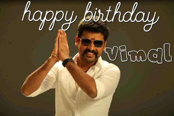 🎂HBD விமல் - happy birthday vimal - ShareChat