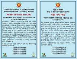 HELPLINE / ক'ৰোণা ভাইৰাছ তথ্য - Ministry of Health and Family Welture Health Information Card formation on Corona V s 19 YE VYTUT for - ( COVID : 19 ) d that COVD in China , Singapon Se wou weary of the wedd om with CUVIO 10 - ShareChat