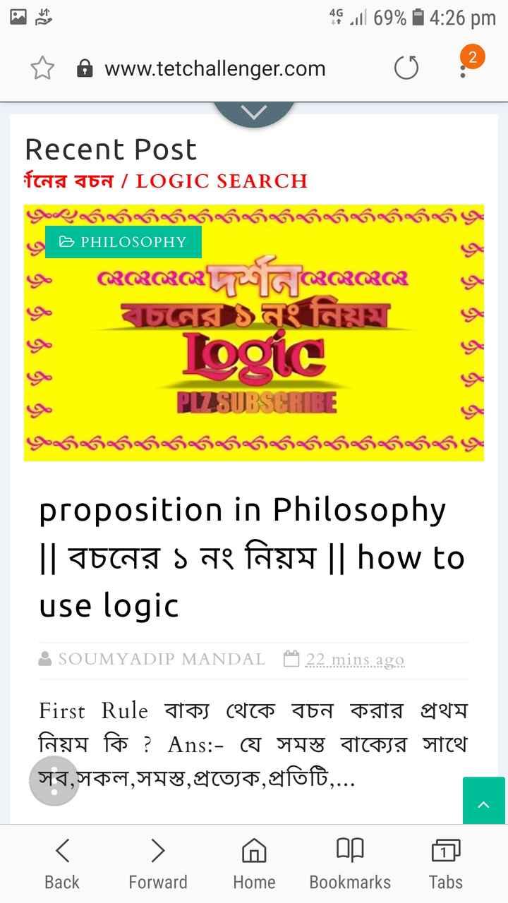 📔HS2019 - | 45 all 69 % 8 4 : 26 pm ♡ @ www . tetchallenger . com 0 2 Recent Post গনের বচন । LOGIC SEARCH అలసత్వర్వ్వ్వురగర్వపు B PHILOSOPHY QPQPAPEL GARRARQ ? বচনের ১নং নিয়ম Logic PLZ SUBSCRIBE ගංඟිත්තිඟිතිඟිතිඟිත්තිඟිත්තිඟිතිඟිත්ති proposition in Philosophy | | বচনের ১ নং নিয়ম | | how to use logic O SOUMYADIP MANDAL 22 mins ago First Rule বাক্য থেকে বচন করার প্রথম নিয়ম কি ? Ans : - যে সমস্ত বাক্যের সাথে সব , সকল , সমস্ত , প্রত্যেক , প্রতিটি , . . . < Back > Forward নৌ Home ০০ Bookmarks ]ি Tabs - ShareChat