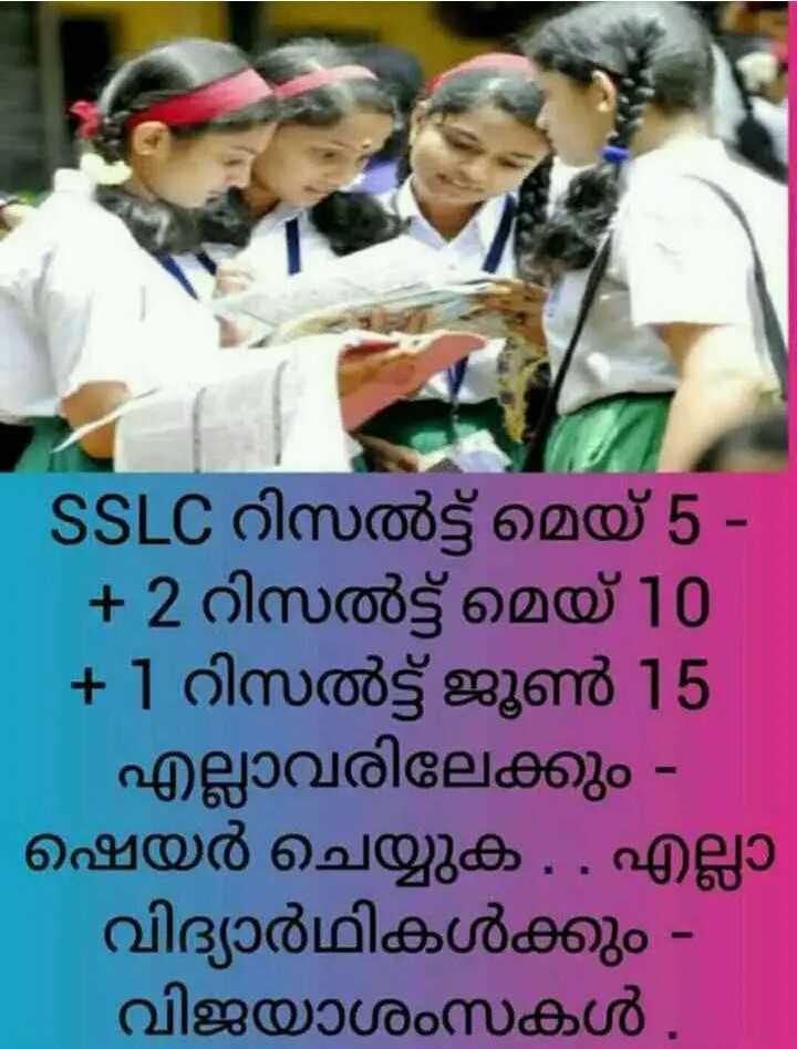 HSE RESULT - - SSLC റിസൽട്ട് മെയ് 5 - | + 2 റിസൽട്ട് മെയ് 10 + 1 റിസൽട്ട് ജൂൺ 15 - എല്ലാവരിലേക്കും - ഷെയർ ചെയ്യുക . . . എല്ലാ വിദ്യാർഥികൾക്കും - വിജയാശംസകൾ . - ShareChat