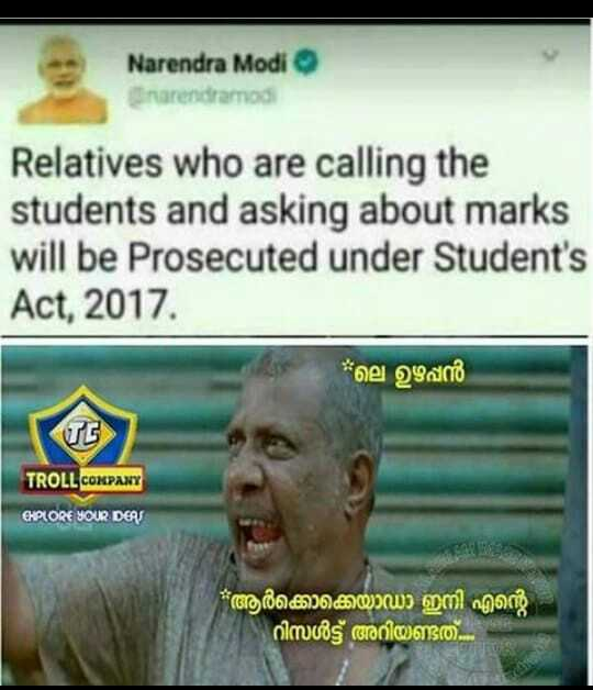 HSE RESULT - Narendra Modi narendramod Relatives who are calling the students and asking about marks will be Prosecuted under Student ' s Act , 2017 . ലെ ഉഴപ്പൻ TROLL COMPANY EXPLORE YOUR DEAS ആർക്കൊക്കെയാഡാ ഇനി എന്റെ olmucos colmosco . . . - ShareChat