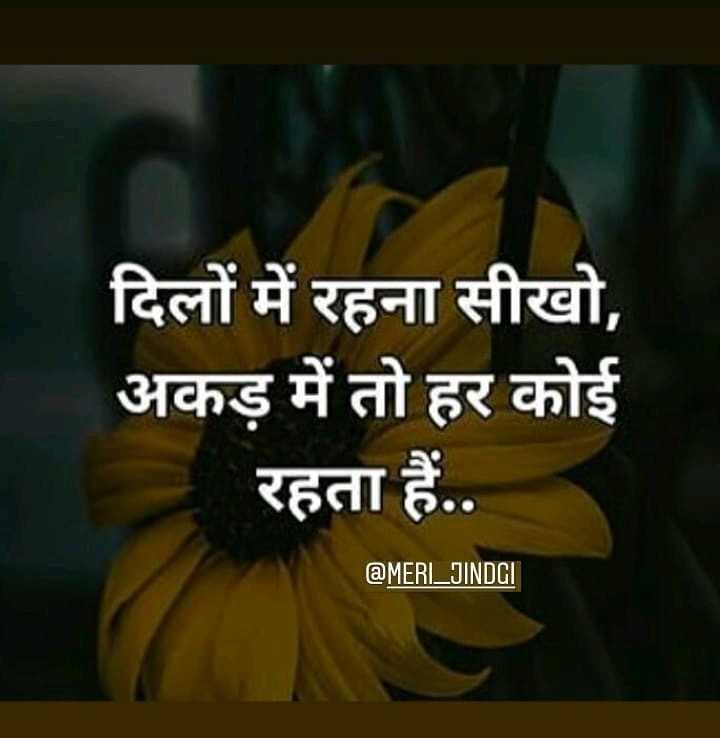 👧🏼Hairstyles - दिलों में रहना सीखो , अकड़ में तो हर कोई रहता हैं . . @ MERI _ JINDGI - ShareChat