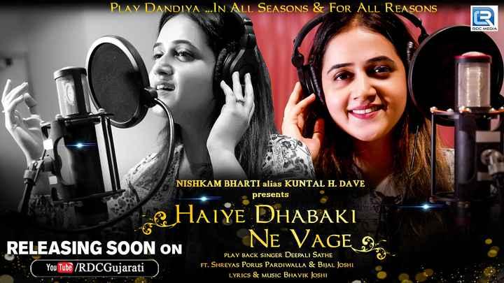 HaiyeDhabakiNeVage #RDCGujarati #NishkamBharti #DeepaliSathe #ShreyasPorus #BijalJoshi #GujaratiSongs #NewGujaratiSong #LatestGujaratiSongs - PLAY DANDIYA . . . IN ALL SEASONS & FOR ALL REASONS RDC MEDIA NISHKAM BHARTI alias KUNTAL H . DAVE presents HAIYE DHABAKI NE VAGE RELEASING SOON ON You Tube / RDCGujarati PLAY BACK SINGER DEEPALI SATHE FT . SHREYAS Porus PardiwALLA & BIJAL JOSHI LYRICS & Music BHAVIK JOSHI - ShareChat