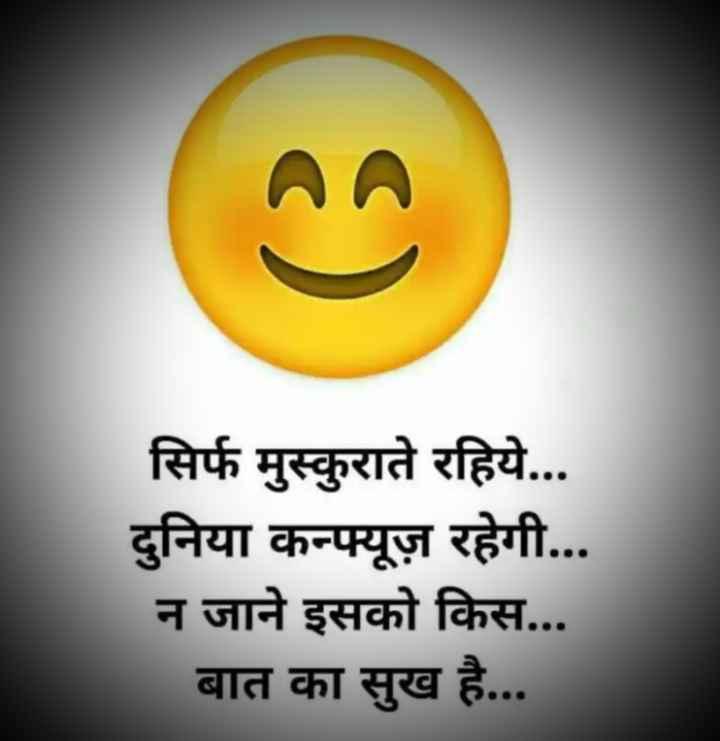 🤗 Happiness (ખુશી) - सिर्फ मुस्कुराते रहिये . . . दुनिया कन्फ्यू ज़ रहेगी . . . न जाने इसको किस . . . बात का सुख है . . . - ShareChat