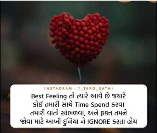 🤗 Happiness (ખુશી) - INSTAGRAM : 1 _ TARO SATHI Best Feeling તો ત્યારે આવે છે જયારે કોઈ તમારી સાથે Time Spend કરવા તમારી વાતો સાંભળવા , અને ફક્ત તમને જોવા માટે આખી દુનિયા ને IGNORE કરતા હોય - ShareChat