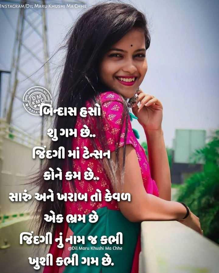 🤗 Happiness (ખુશી) - INSTAGRAM / DIL MARU KHUSHI MA CHHE બિનદાસ હસો અને . * યુગમ છે . જિંદગી માંટેક્સન નેમ છે . સારું અને ખરાબ તો કેવળ - - - - એક ભ્રમ છે , જિંદગીનું નામ જકભી ' ખુશી કભી ગમ છે . @ Dil Maru Khushi Ma Chhe - ShareChat