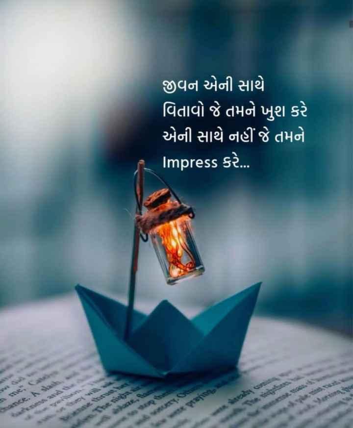 🤗 Happiness (ખુશી) - જીવન એની સાથે વિતાવો જે તમને ખુશ કરે એની સાથે નહીં જે તમને Impress કરે . . - ShareChat
