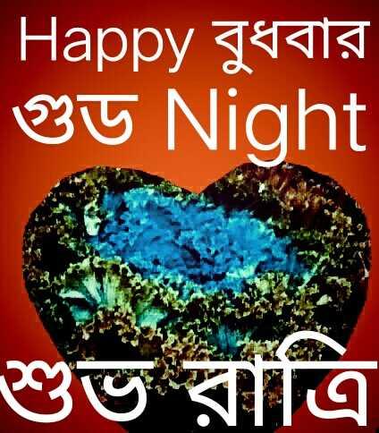 Happy বুধবার🥳 - Happy J540151 গুড Night শুভ রাত্রি - ShareChat