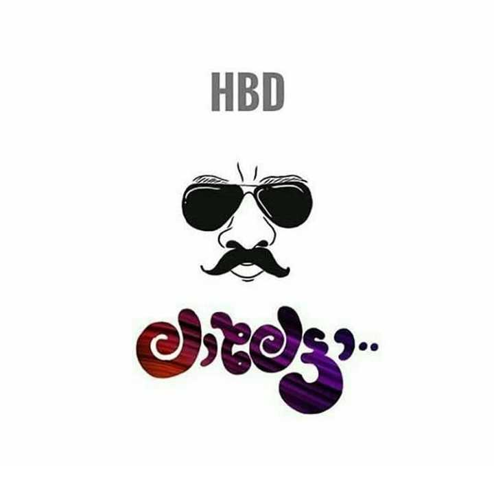 Happy Birthday Lalettan - HBD అee - ShareChat