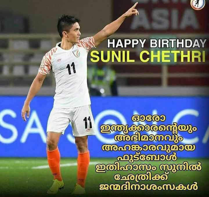 ⚽ Happy Birthday Sunil Chetri - HAPPY BIRTHDAY SUNIL CHETHRI ാ ഇന്ത്യക്കാരന്റെയും അഭിമാനവും അഹങ്കാരമായ മുട്ബോൾ ' ഇതിഹാസം സുനിൽ - ഛത്രീക്ക് ജന്മദിനാശംസകൾ - ShareChat