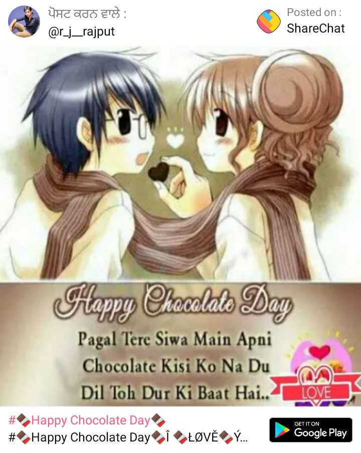 🍫Happy Chocolate Day🍫 - ਪੋਸਟ ਕਰਨ ਵਾਲੇ : @ r _ j _ rajput Posted on : ShareChat Happy Chocolate Day Pagal Tere Siwa Main Apni Chocolate Kisi Ko Na Duo Dil Toh Dur Ki Baat Hai . . LOVE GET IT ON # Happy Chocolate Day # Happy Chocolate DayîŁØVĚⓇY . . Google Play - ShareChat