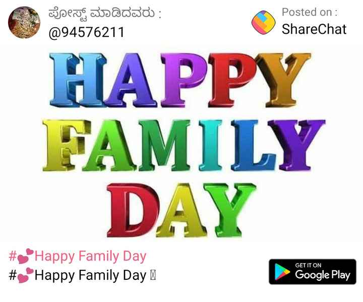 💕Happy Family Day - ಪೋಸ್ಟ್ ಮಾಡಿದವರು : @ 94576211 Posted on : ShareChat HAPPY FAMILY DAY # Happy Family Day # Happy Family Day | GET IT ON Google Play - ShareChat
