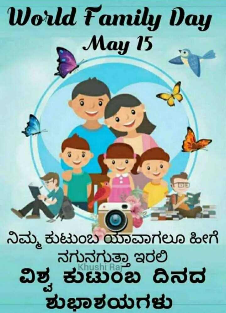 💕Happy Family Day - | World Family Day May 15 ನಿಮ್ಮ ಕುಟುಂಬ ಯಾವಾಗಲೂ ಹೀಗೆ ನಗುನಗುತ್ತಾ ಇರಲಿ - ವಿಶ್ವ ಕುಟುಂಬ ದಿನದ ಶುಭಾಶಯಗಳು Khushi Rab - ShareChat