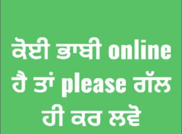 😘Happy Flirt Day😘 -   ਕੋਈ ਭਾਬੀ online ਹੈ ਤਾਂ please ਗੱਲ   ਹੀ ਕਰ ਲਵੋ - ShareChat