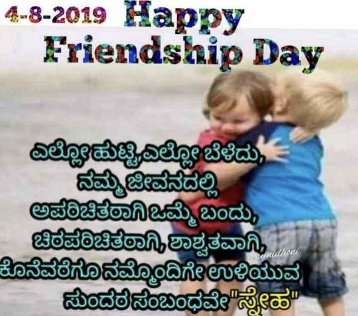 Happy Friendship Day - 4 - 8 - 2019 Happy Friendship Day ಎಲ್ಲೋಹುಟ್ಟಿಎಕ್ಟೋಬೆಳೆದು ನಮ್ಮ ಜೀವನದಲ್ಲಿ ಅಪರಿಚಿತಠಾನಿಕಮ್ಮೆ ಬಂದು ಟಿಪಠಿಚಿತರಾಶಾಶ್ವತವಾಗಿ , ಕೊನೆವರೆಗೊನಮೊಂದಿಗಉಳಿಯುವ ಸುಂದರಸಂಬಂಧವೇ ಸ್ನೇಹ udhuoni - ShareChat