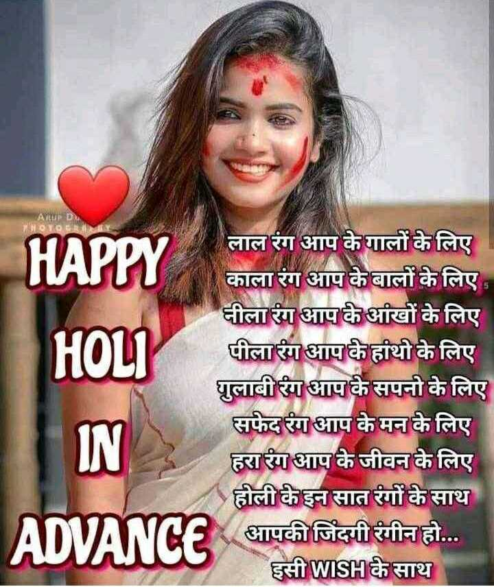 Happy Holi - ARUP D HAPPY HOLI लाल रंग आप के गालों के लिए काला रंग आपके बालों के लिए । चीला रंग आपके आंखों के लिए पीलारयापके हांथो के लिए पुलाबी सभाप के सपनों के लिए सफेदाप के मन के लिए हरारंग आपके जीवन के लिए होली के इन सात रंगों के साथ । आपकी जिंदगी रंगीन हो . . . इसी ISI के साथ - ShareChat