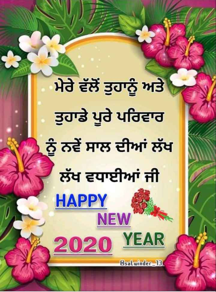 🎉 Happy New Year 2020 😍 - ਮੇਰੇ ਵੱਲੋਂ ਤੁਹਾਨੂੰ ਅਤੇ ਤੁਹਾਡੇ ਪੂਰੇ ਪਰਿਵਾਰ ਨੂੰ ਨਵੇਂ ਸਾਲ ਦੀਆਂ ਲੱਖ ਲੱਖ ਵਧਾਈਆਂ ਜੀ HAPPY NEW 2020 YEAR Osat winder - 13 - ShareChat