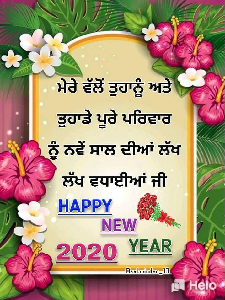 🎉 Happy New Year 2020 😍 - ਮੇਰੇ ਵੱਲੋਂ ਤੁਹਾਨੂੰ ਅਤੇ ਤੁਹਾਡੇ ਪੂਰੇ ਪਰਿਵਾਰ ਨੂੰ ਨਵੇਂ ਸਾਲ ਦੀਆਂ ਲੱਖ ਲੱਖ ਵਧਾਈਆਂ ਜੀ HAPPY NEW 2020 YEAR Osat winder _ 13 o - ShareChat