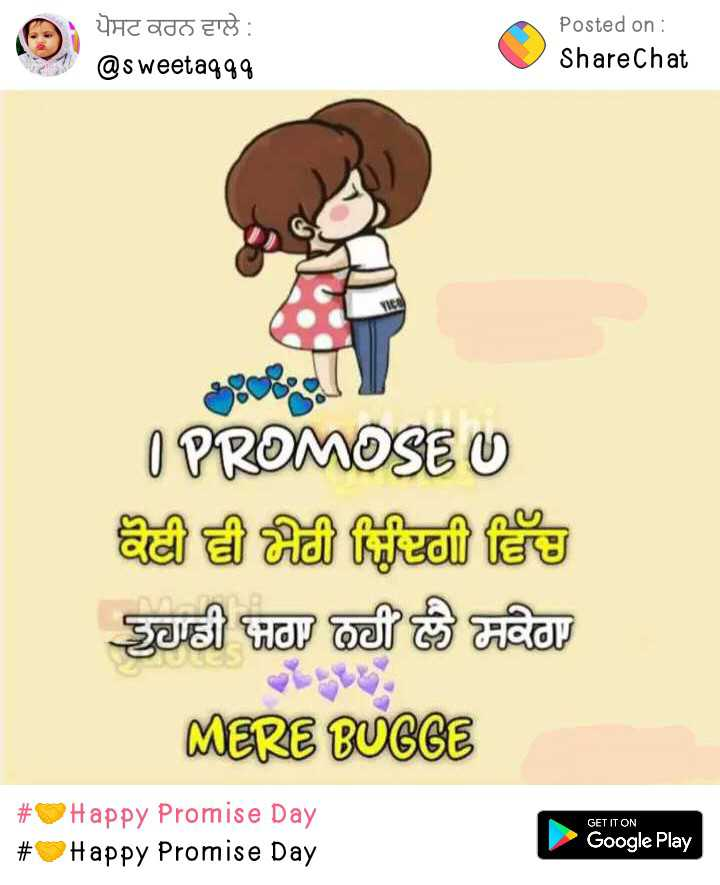 🤝Happy Promise Day - a ਪੋਸਟ ਕਰਨ ਵਾਲੇ : @ sweetaq4 Posted on : ShareChat 0 PROMOSE U ਕੋਕੀ ਵੀ ਐਂਗੇ ਇਹੀ ਵਿੱਚ ਤੁਹਾਡੀ ਹੀ ਲੈ ਕੇ MERE BUGGE GET IT ON # Happy Promise Day # Happy Promise Day Google Play - ShareChat