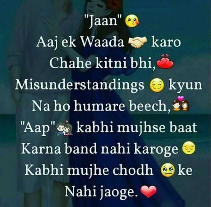 🤝Happy Promise Day - Jaan Aaj ek Waada karo Chahe kitni bhi , Misunderstandings kyun Na ho humare beech , t Aap kabhi mujhse baat Karna band nahi karoge Kabhi mujhe chodh ke Nahi jaoge . - ShareChat