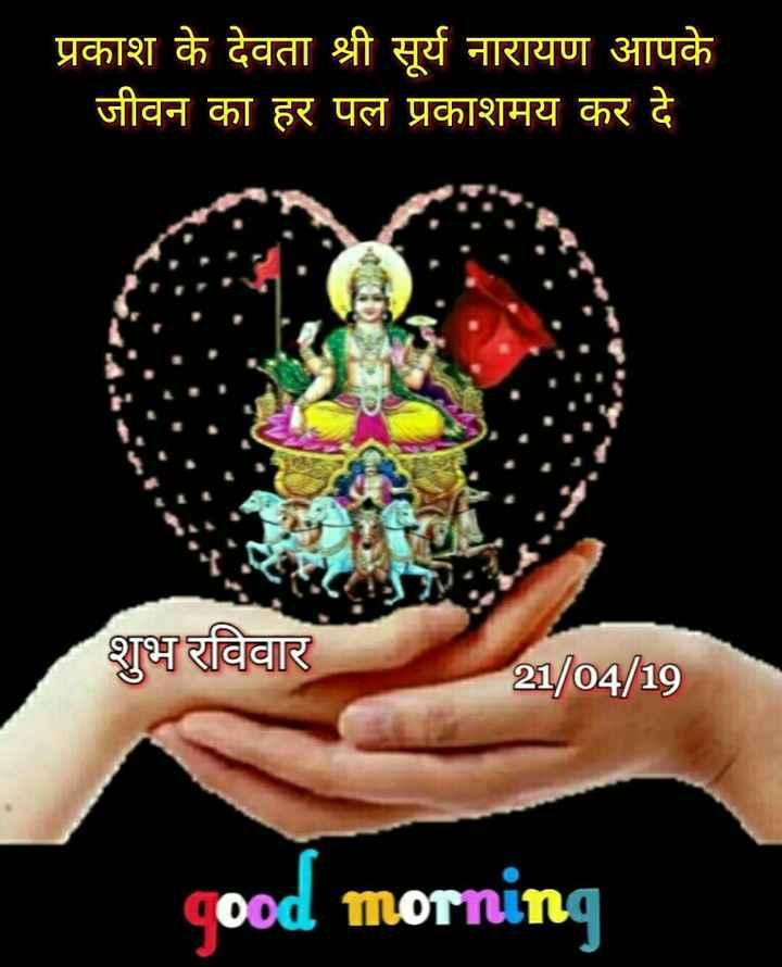 Happy Sunday - प्रकाश के देवता श्री सूर्य नारायण आपके जीवन का हर पल प्रकाशमय कर दे शुभ रविवार 211 / 04 / 19 good morning - ShareChat