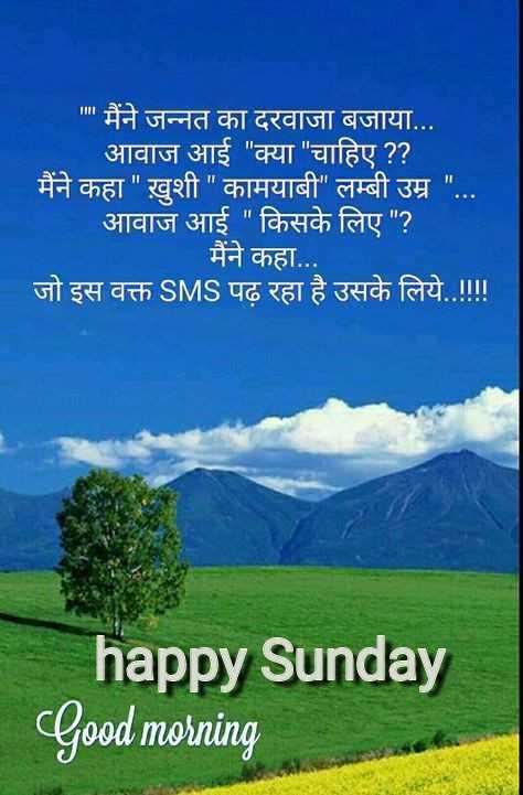 Happy Sunday - मैंने जन्नत का दरवाजा बजाया . . . आवाज आई क्या चाहिए ? ? मैंने कहा खुशी कामयाबी लम्बी उम्र . आवाज आई किसके लिए ? | मैंने कहा . . . जो इस वक्त SMS पढ़ रहा है उसके लिये . . ! ! ! ! happy Sunday Good morning - ShareChat