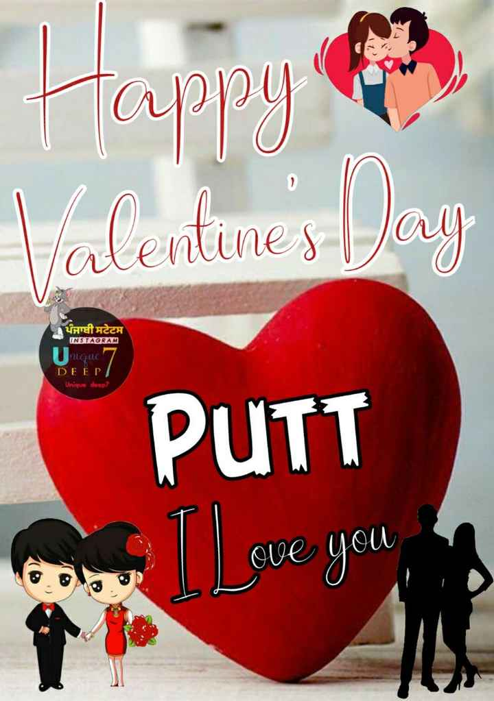 💖Happy Valentine Day💖 - Valentines Day ਪੰਜਾਬੀ ਸਟੇਟਸ INSTAGRAM Uniquc ' DEEP Unique deup ? PUTT Colorove you - ShareChat