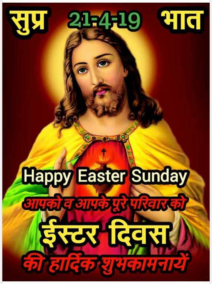 🥚Happy easter - सुप्र 21 - 19 भात Happy Easter Sunday व आपके पूरे परिवार ईस्टर दिवस की हार्दिक शुभकामनायें - ShareChat