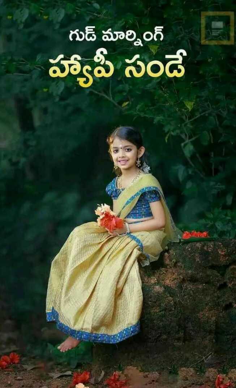 Happy sunday - గుడ్ మార్నింగ్ హ్యాపీ సండే - ShareChat