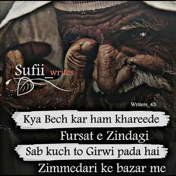 Hasrat E Zindagi - Sufii w writes Writers _ 43 Kya Bech kar ham khareede Fursat e Zindagi Sab to Girwi pada hai Zimmedari ke bazar me - ShareChat