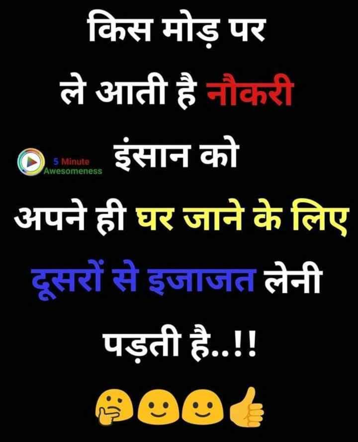 Hasrat E Zindagi - 5 Minute Awesomeness किस मोड़ पर ले आती है नौकरी ७ इंसान को | अपने ही घर जाने के लिए दूसरों से इजाजत लेनी पड़ती है . . ! ! - ShareChat