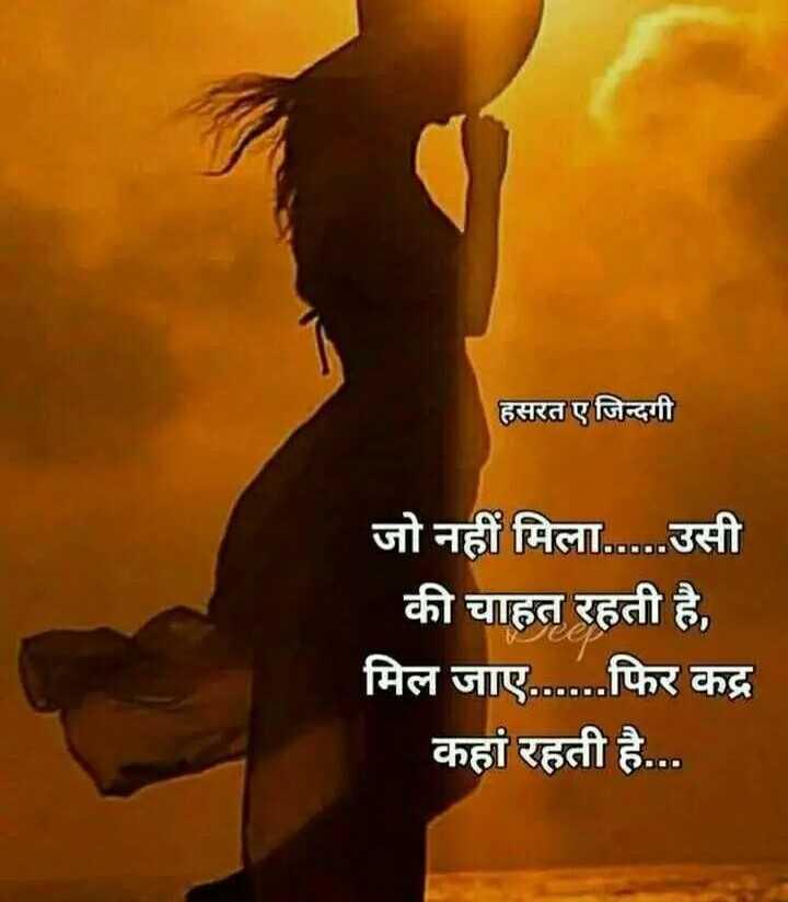 Hasrat E Zindagi - हसरत ए जिन्दगी जो नहीं मिला . . . . . उसी की चाहत रहती है , मिल जाए . . . . . . फिर कद्र कहां रहती है . . . - ShareChat