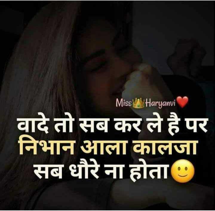 Hello - Miss ' Haryanvi वादे तो सब कर ले है पर निभान आला कालजा सब धौरे ना होता - ShareChat