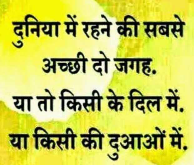 Hindi Quotes - दुनिया में रहने की सबसे अच्छी दो जगह . या तो किसी के दिल में . या किसी की दुआओं में . - ShareChat