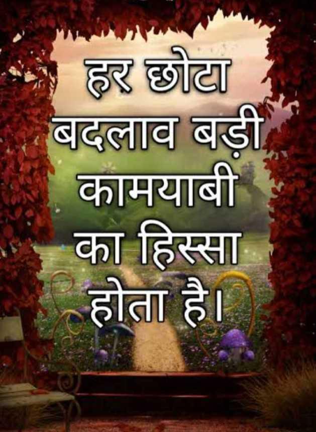 Hindi Quotes - . हर छोटा बदलाव बड़ी कामयाबी का हिस्सा होता है । - ShareChat