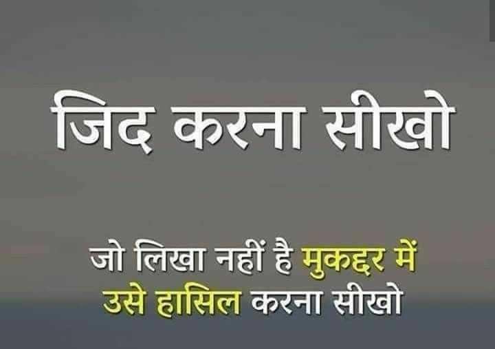Hindi Quotes - जिद करना सीखो जो लिखा नहीं है मुकद्दर में उसे हासिल करना सीखो - ShareChat