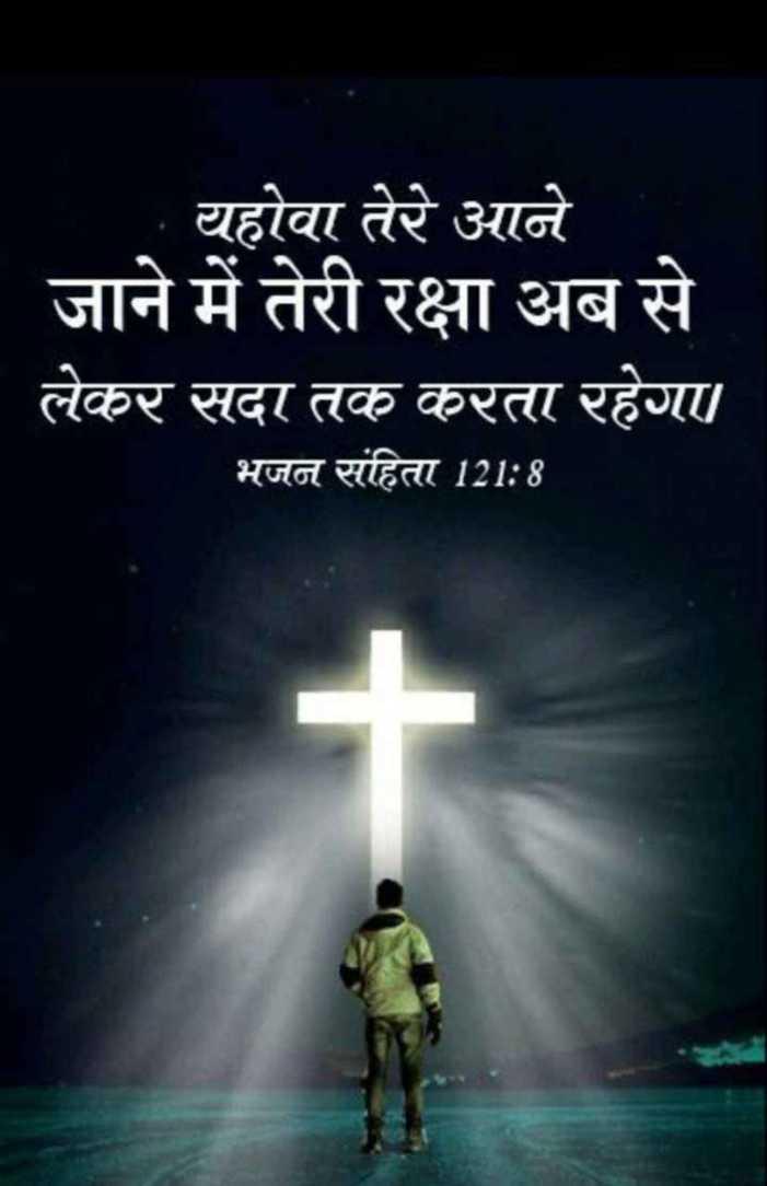 ⛪ Holy Jesus - यहोवा तेरे आने जाने में तेरी रक्षा अब से लेकर सदा तक करता रहेगा । भजन संहिता 121 : 8 - ShareChat