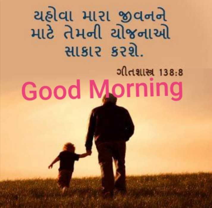 ⛪ Holy Jesus - યહોવા મારા જીવનને માટે તેમની યોજનાઓ સાકાર કરશે . ગીતશાસ્ત્ર 138 : 8 Good Morning - ShareChat