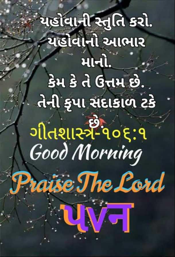 ⛪ Holy Jesus - કે યહોવાની સ્તુતિ કરો . - યહોવાનો આભાર માનો . ' કેમ કે તે ઉત્તમ છે . તેની કૃપા સદાકાળ ટકે ગીતશાસ્ત્ર૧૦૬ : ૧ Good Morning Praise The Lord - પાન - ShareChat