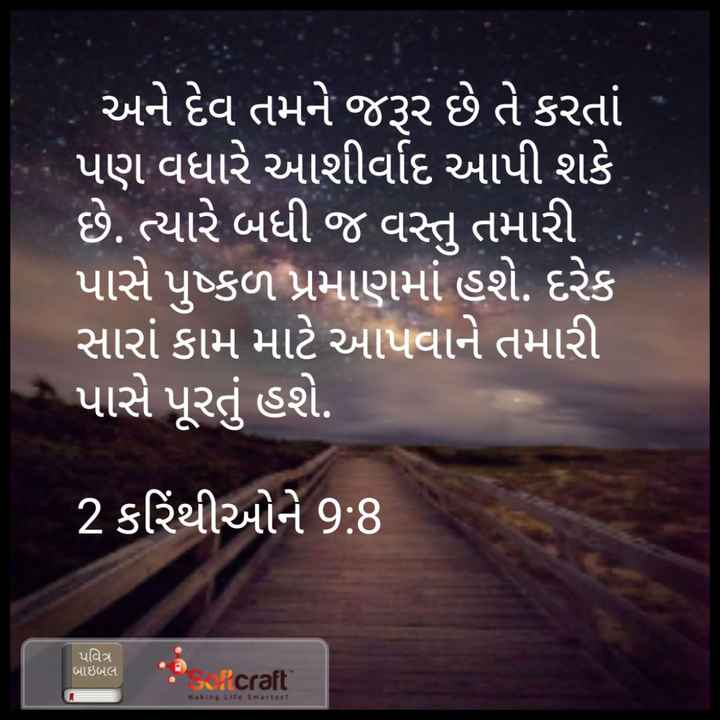 ⛪ Holy Jesus - અને દેવ તમને જરૂર છે તે કરતાં - પણ વધારે આશીર્વાદ આપી શકે છે . ત્યારે બધી જ વસ્તુ તમારી પાસે પુષ્કળ પ્રમાણમાં હશે . દરેક સારાં કામ માટે આપવાને તમારી પાસે પૂરતું હશે . 2 કરિંથીઓને 9 : 8 પવિત્ર બાઇબલ craft Making Life Smartert - ShareChat