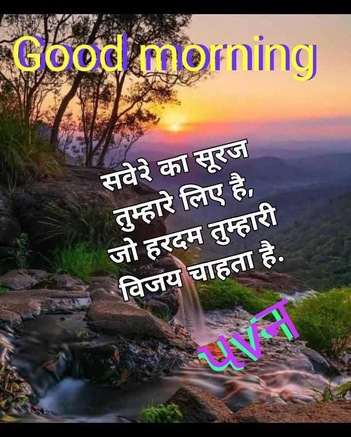 ⛪ Holy Jesus - Good morning सवेरे का सूरज तुम्हारे लिए है , जो हरदम तुम्हारी विजय चाहता है . - ShareChat