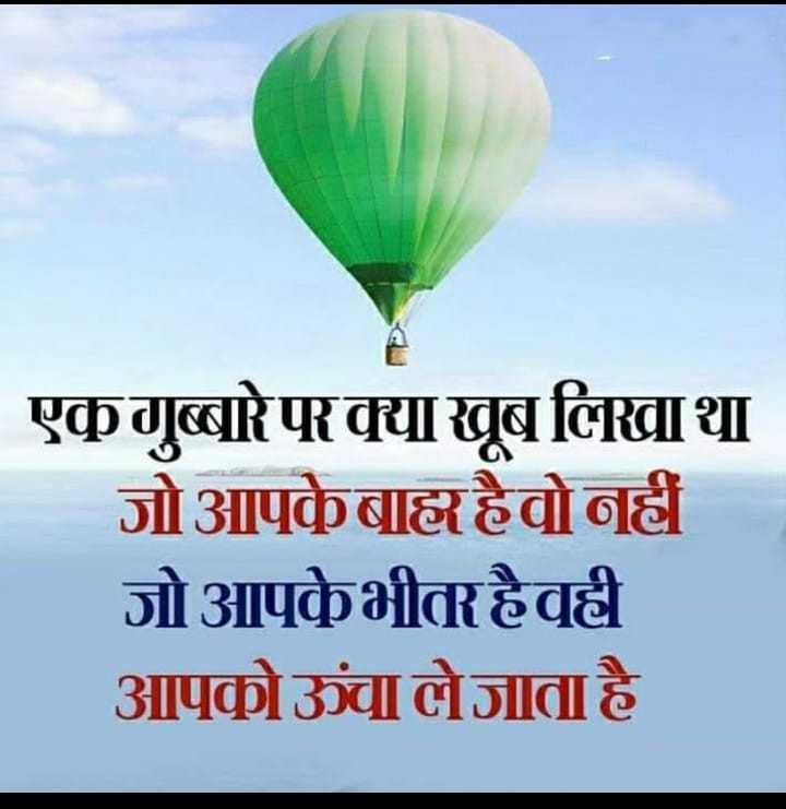 ⛪ Holy Jesus - एक गुब्बारे परक्या खूब लिखा था जो आपकेबाहाहैवो नहीं । जो आपकेभीतर हैवहीं आपको ऊंचा लेजाता है - ShareChat