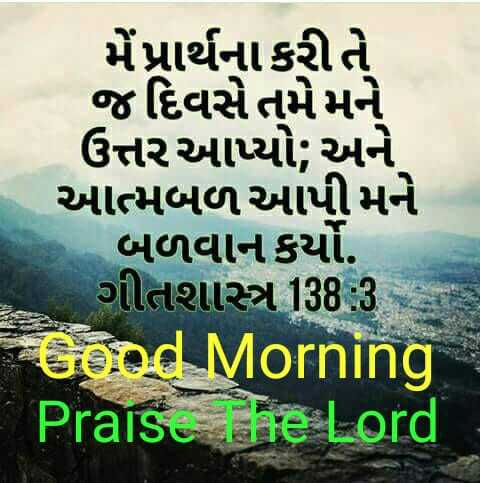 ⛪ Holy Jesus - મેંપ્રાર્થના કરીને જ દિવસે તમે મને ઉત્તર આપ્યો ; અને આત્મબળઆપી મને બળવાન કર્યો . ગીતશાસ્ત્ર 138 : 35 Good Morning Praise he Lord - ShareChat