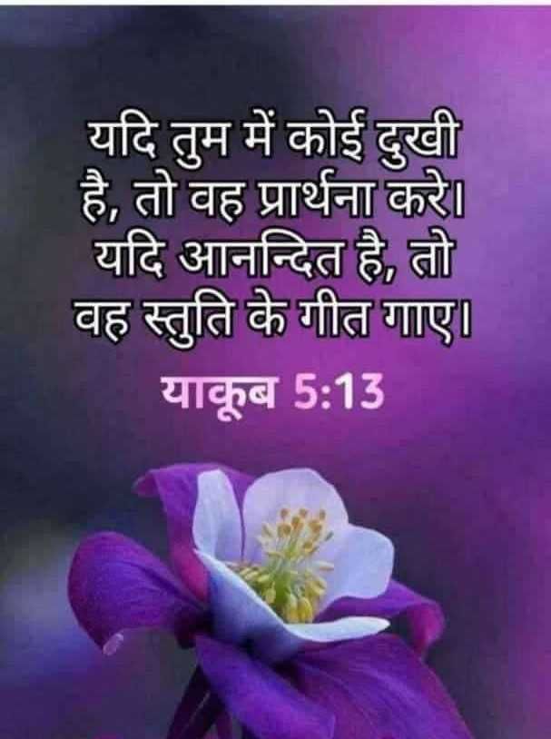 ⛪ Holy Jesus - यदि तुम में कोई दुखी है , तो वह प्रार्थना करे । यदि आनन्दित है , तो वह स्तुति के गीत गाए । याकूब 5 : 13 - ShareChat