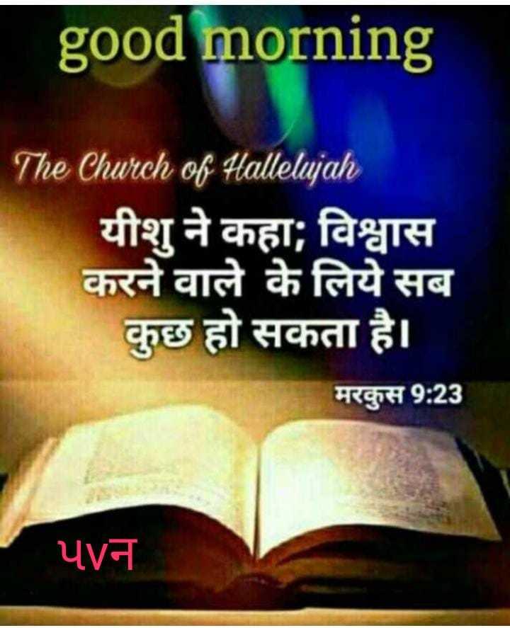 ⛪ Holy Jesus - good morning The Church of Hallelujah यीशु ने कहा ; विश्वास करने वाले के लिये सब कुछ हो सकता है । मरकुस 9 : 23 पन - ShareChat
