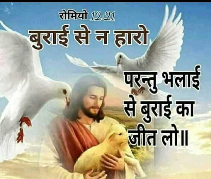 ⛪ Holy Jesus - रोमियो 12 : 21 बुराई से न हारो परन्तु भलाई से बुराई का जीत लो ॥ - ShareChat