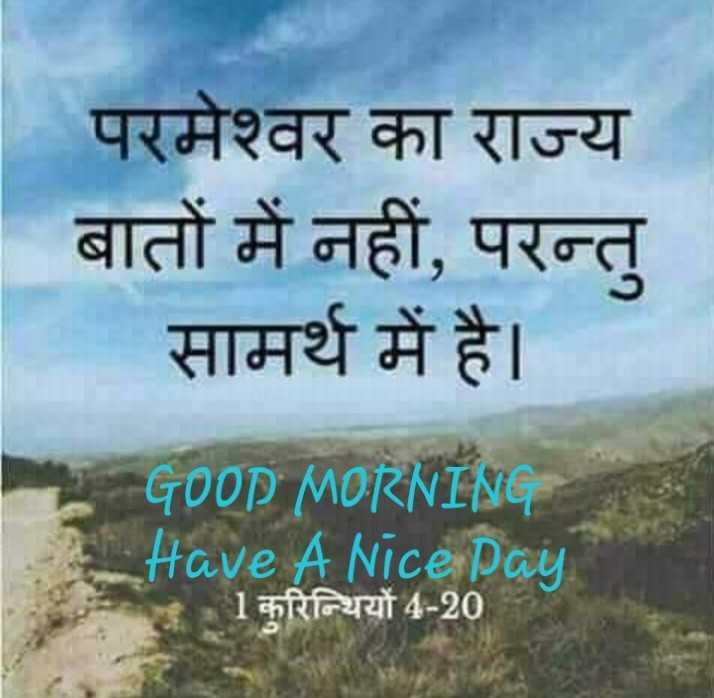 ⛪ Holy Jesus - परमेश्वर का राज्य बातों में नहीं , परन्तु सामर्थ में है । GOOD MORNING Have A Nice Day 1 कुरिन्थियों 4 - 20 - ShareChat