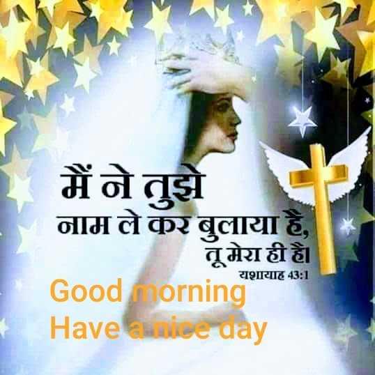 ⛪ Holy Jesus - मैं ने तुझे नाम ले कर बुलाया है , तू मेरा ही है । Good morning Have a nice day यशायाह 43 : 1 - ShareChat