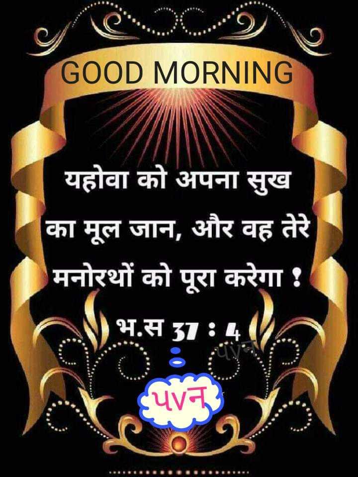 ⛪ Holy Jesus - GOOD MORNING यहोवा को अपना सुख का मूल जान , और वह तेरे मनोरथों को पूरा करेगा ! भ . स 37 : 4 पन - ShareChat
